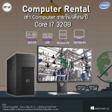 [Rental] Dell Precision Tower 3620