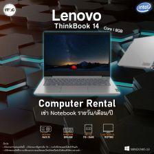 [Rental] Notebook Lenovo ThinkBook 14 IML-20RV00D6TA