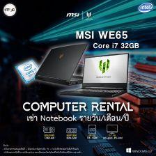 [Rental] Notebook MSI WE65 9TJ-035TH