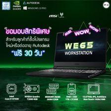[Promotion] สิทธิพิเศษสำหรับลูกค้าที่ซื้อโปรแกรมใหม่หรือต่ออายุ Autodesk - MSI WE65 Workstation